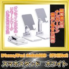 "Thumbnail of ""スマホスタンド ホワイト スタンドホルダー 配信 iPad iPhone"""