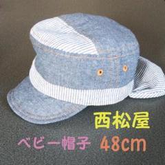 "Thumbnail of ""西松屋 ベビー帽子 48cm 日よけガードつき"""