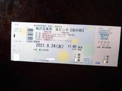 """Thumbnail of """"御園座 チケット 梅沢富美男 泉ピン子"""""""