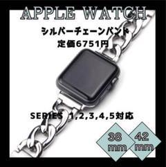 "Thumbnail of ""【新品送料無料】Apple Watch バンド シングルチェーン 42/44mm"""