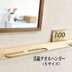 "Thumbnail of ""【wagashi*様専用】タオルハンガーオーダー&Sサイズ、ホルダー蓋"""