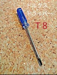 "Thumbnail of ""トルクス ドライバー T8"""