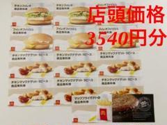 "Thumbnail of ""マクドナルド 無料券14枚セット 店頭価格3540円分"""