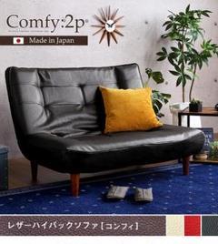 """Thumbnail of """"【専用】2人掛ハイバックソファ(PVCレザー) キッチンワゴン ナビア 2821"""""""