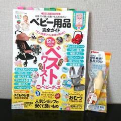 "Thumbnail of ""ベビー用品完全ガイド  哺乳瓶乳首ブラシセット"""