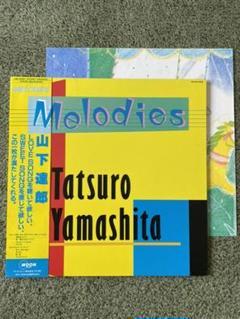 "Thumbnail of ""【山下達郎】メロディーズ(LPレコード)"""