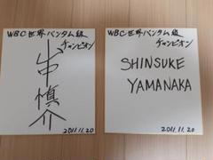 "Thumbnail of ""レア❗ボクシングWBC世界バンタム級チャンピオン山中慎介サイン色紙"""