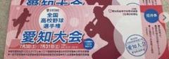 "Thumbnail of ""ペア 高校野球愛知 優先入場口並べばはいれます"""