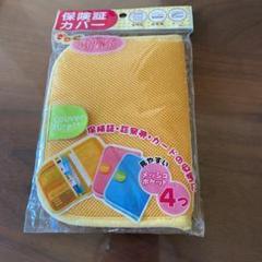 "Thumbnail of ""保険証カバー"""