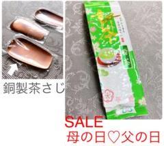 "Thumbnail of ""母の日父の日ギフトセット 新茶と銅製茶さじ"""