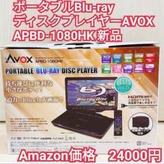 """Thumbnail of """"ポータブルBlu-rayディスクプレイヤーAVOX APBD-1080HK 新品"""""""