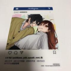 """Thumbnail of """"ホリミヤ SNS風クリアカード"""""""