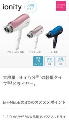 """Thumbnail of """"ヘアドライヤー Panasonic EH-NE5B"""""""