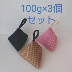 """Thumbnail of """"テトラ型 洗濯 マグネシウム 100g×3個セット ハンドメイド"""""""