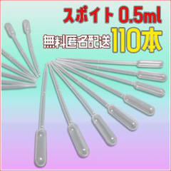 """Thumbnail of """"☆ スポイト 0.5ml クリア ピペット 110本 無料匿名発送♪ ★☆"""""""