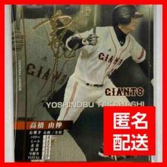 "Thumbnail of ""BBH 高橋由伸 CP 未開封 ベースボールヒーローズ2010"""