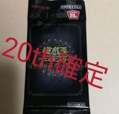 "Thumbnail of ""アニバーサリーレジェンドコレクション 20th確定"""