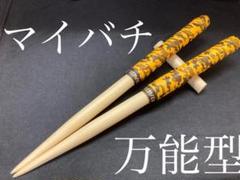 "Thumbnail of ""マイバチ/万能型"""