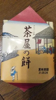 "Thumbnail of ""茶屋の餅"""