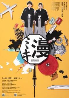 """Thumbnail of """"ましゅまろ様「ミキ漫 2021全国ツアー」7/2東京公演1枚"""""""