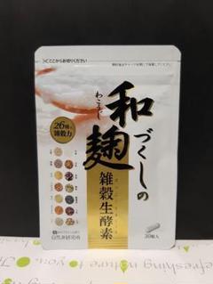 """Thumbnail of """"和麹づくしの雑穀生酵素 30粒入り×1袋 【正規品】"""""""