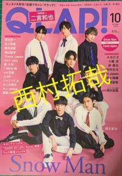 "Thumbnail of ""西村拓哉 切り抜き QLAP 20年10月"""