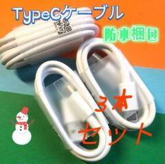 """Thumbnail of """"TypeCケーブルUSB-C  USB-A3.0ケーブル 1m*3本セットNw"""""""
