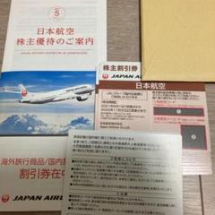 """Thumbnail of """"JAL 株主優待券 日本航空 10枚セット"""""""