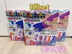 """Thumbnail of """"3Dドリームアーツペン ファンタジックカラーセット(3色) 3箱set"""""""