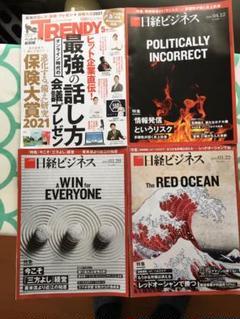 """Thumbnail of """"日経トレンディ2021年5月号、日経ビジネス3冊セット"""""""