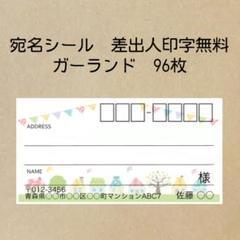 "Thumbnail of ""宛名シールガーランド 96枚"""