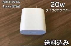 "Thumbnail of ""急速充電器 iPhone 20w タイプC アダプター 認定品"""