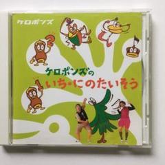 """Thumbnail of """"CDケロポンズのいち*にのたいそう"""""""