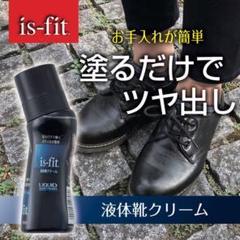 "Thumbnail of ""is-fit(イズフィット) 液体靴クリーム 黒 75ml"""