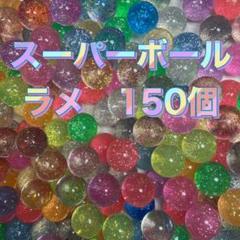 "Thumbnail of ""スーパーボールすくい スーパーボール大量"""