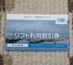 "Thumbnail of ""NRさん用白馬等 夏山リフト割引券"""