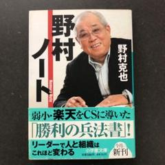 "Thumbnail of ""野村ノート"""