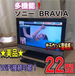 "Thumbnail of ""多機能❗️✨美品✨TV 液晶テレビ 22インチ 22型 ソニー BRAVIA"""