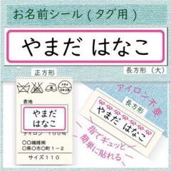 """Thumbnail of """"アイロン不要 お名前シール タグ用"""""""
