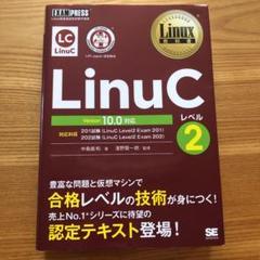 "Thumbnail of ""Linux教科書 LinuCレベル2 Version 10.0対応"""