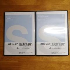 "Thumbnail of ""浪岡ジュニア・初心者から全国へDVD"""