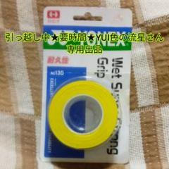 """Thumbnail of """"YONEXのグリップ(黄色)"""""""