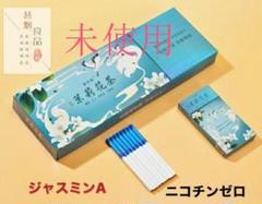 """Thumbnail of """"紅茶たばこ 茶タバコ 花茶【ジャスミンティー】1 箱×20 本 CA13+"""""""