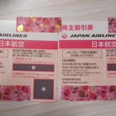 "Thumbnail of ""JAL株主割引券"""