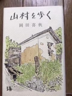"Thumbnail of ""岡田喜秋 山村を歩く"""