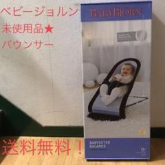 """Thumbnail of """"【未使用品】BABYBJORN ベビービョルン ベビーシッターバランス ベージュ"""""""