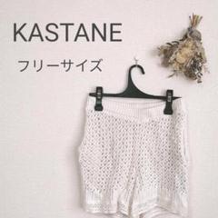 "Thumbnail of ""Kastane カスタネ ホワイト 編みショートパンツ"""