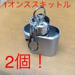 "Thumbnail of ""1オンス スキットル フラスコ 二個"""