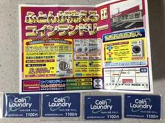 "Thumbnail of ""コインランドリー せんたく広場 すせんじ カード 4,400円分"""