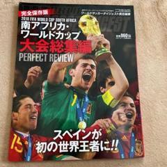 "Thumbnail of ""2010ワールドカップ大会総集編"""